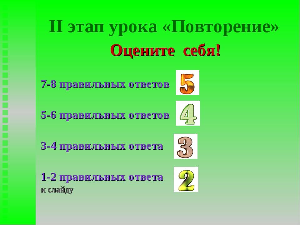II этап урока «Повторение» Оцените себя! 7-8 правильных ответов 5-6 правильны...