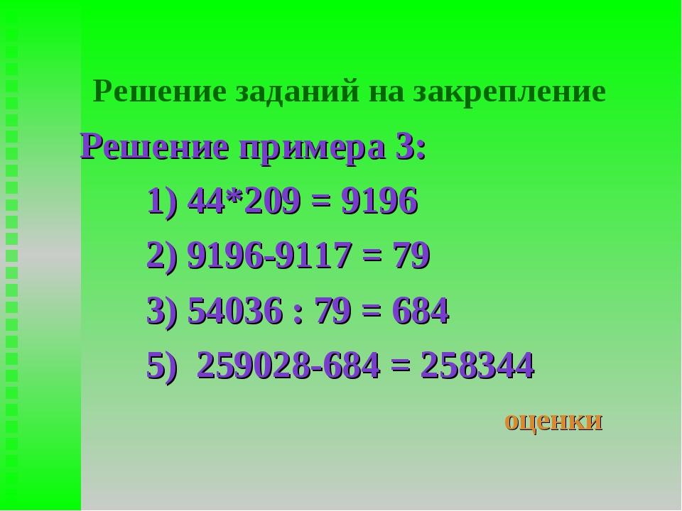 Решение заданий на закрепление Решение примера 3: 1) 44*209 = 9196 2) 9196-91...