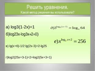 Решить уравнения. Какой метод решения вы использовали? а) log3(1-2x)=1 б)log2