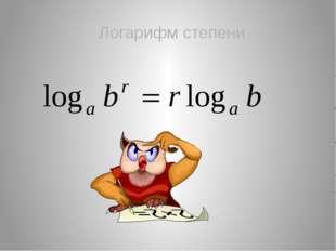 Логарифм степени