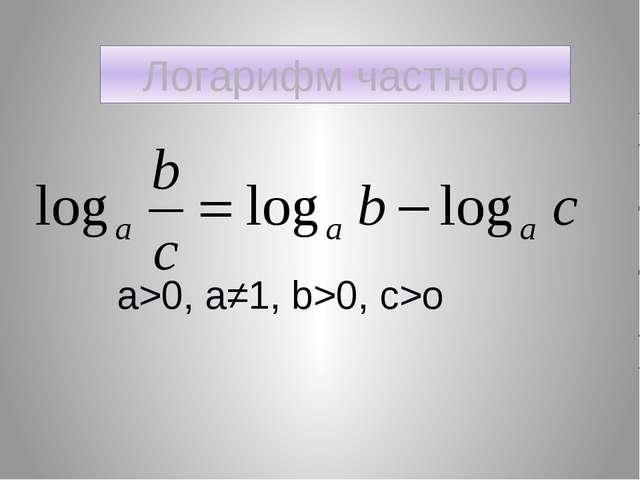 Логарифм частного a>0, a≠1, b>0, c>o