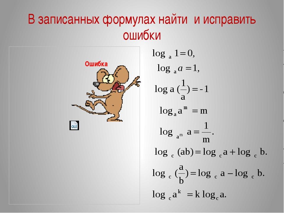 В записанных формулах найти и исправить ошибки Ошибка