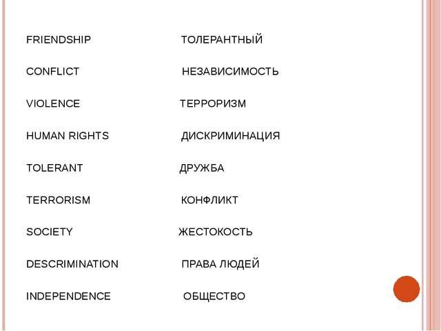 FRIENDSHIP ТОЛЕРАНТНЫЙ CONFLICT НЕЗАВИСИМОСТЬ VIOLENCE ТЕРРОРИЗМ HUMAN RIGHTS...