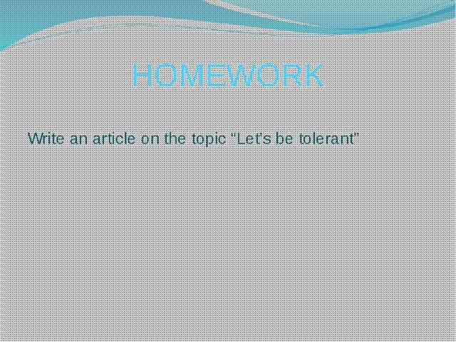 "HOMEWORK Write an article on the topic ""Let's be tolerant"""