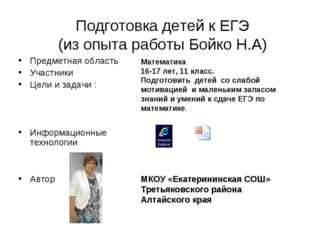 Подготовка детей к ЕГЭ (из опыта работы Бойко Н.А) Предметная область Участни