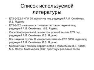 Список используемой литературы ЕГЭ-2012,ФИПИ 30 вариантов под редакцией А.Л.