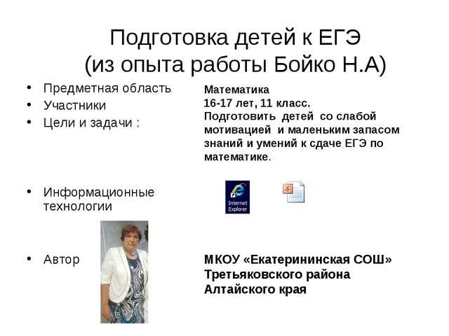 Подготовка детей к ЕГЭ (из опыта работы Бойко Н.А) Предметная область Участни...