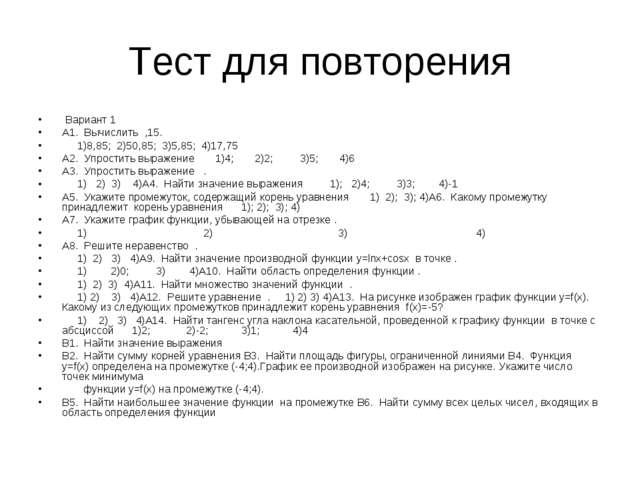 Тест для повторения Вариант 1 А1. Вычислить ,15. 1)8,85; 2)50,85; 3)5,85; 4)1...
