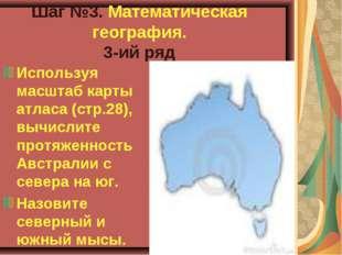 Шаг №3. Математическая география. 3-ий ряд Используя масштаб карты атласа (ст