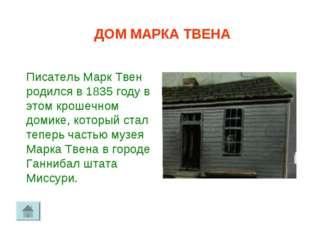 ДОМ МАРКА ТВЕНА Писатель Марк Твен родился в 1835 году в этом крошечном домик