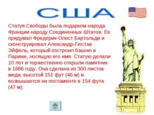 Статуя Свободы была подарком народа Франции народу Соединенных Штатов. Ее при