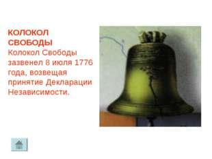 КОЛОКОЛ СВОБОДЫ Колокол Свободы зазвенел 8 июля 1776 года, возвещая принятие