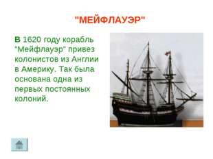 """В 1620 году корабль """"Мейфлауэр"""" привез колонистов из Англии в Америку. Так бы"""