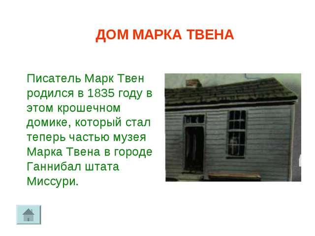 ДОМ МАРКА ТВЕНА Писатель Марк Твен родился в 1835 году в этом крошечном домик...