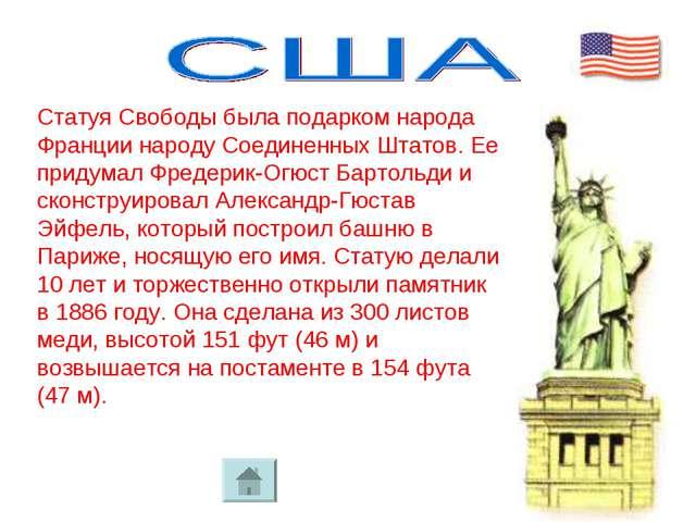 Статуя Свободы была подарком народа Франции народу Соединенных Штатов. Ее при...