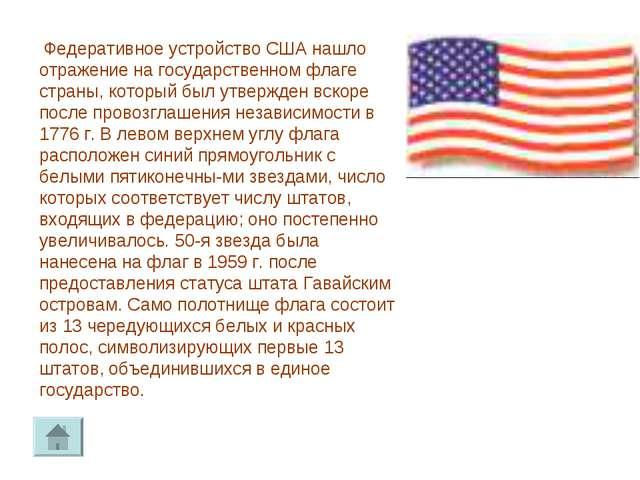 Федеративное устройство США нашло отражение на государственном флаге страны,...