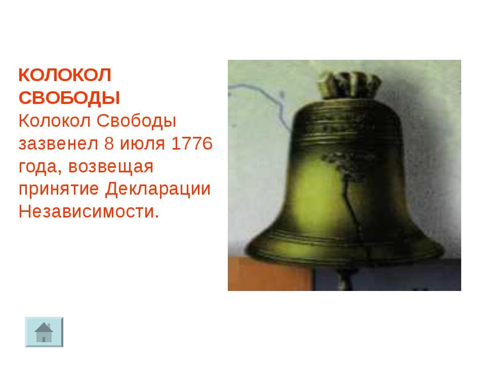 КОЛОКОЛ СВОБОДЫ Колокол Свободы зазвенел 8 июля 1776 года, возвещая принятие...
