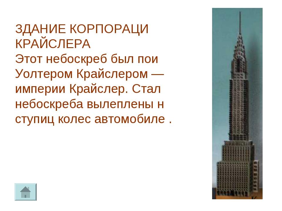 ЗДАНИЕ КОРПОРАЦИ КРАЙСЛЕРА Этот небоскреб был пои Уолтером Крайслером — импер...
