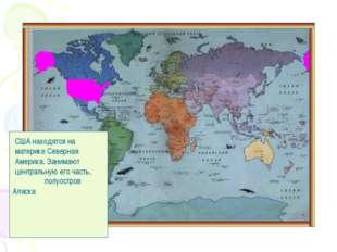 США находятся на материке Северная Америка. Занимают центральную его часть, п