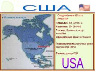 Политическая карта Вашингтон Соединённые Штаты Америки Площадь:9 375 720 кв.