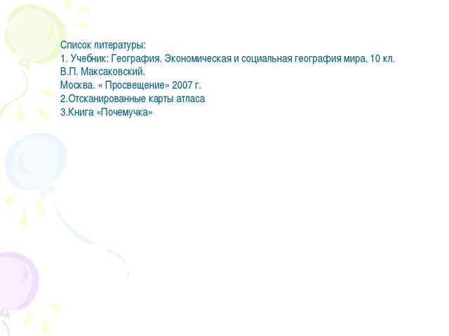 Список литературы: 1. Учебник: География. Экономическая и социальная географи...