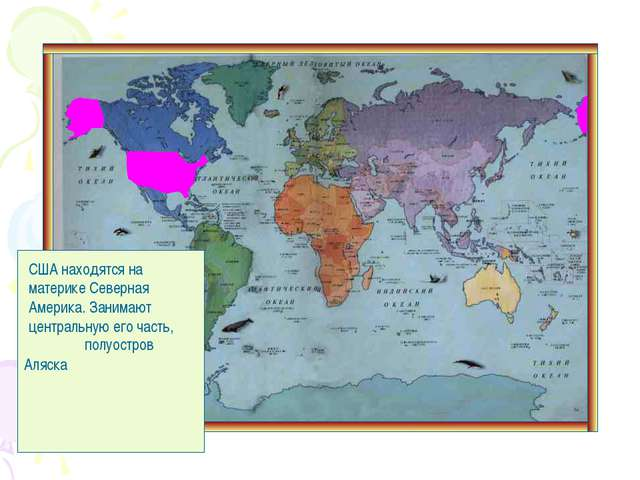 США находятся на материке Северная Америка. Занимают центральную его часть, п...