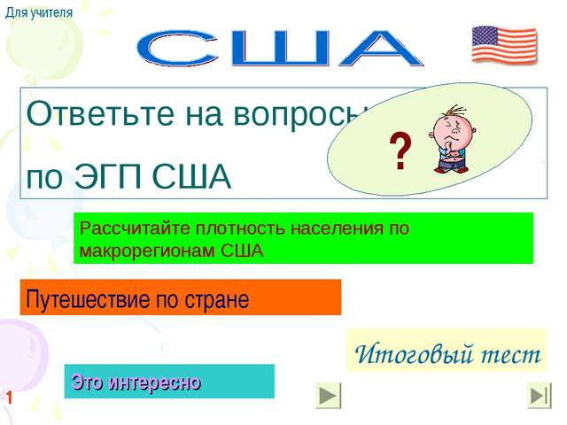 Ответьте на вопросы по ЭГП США Рассчитайте плотность населения по макрорегион...