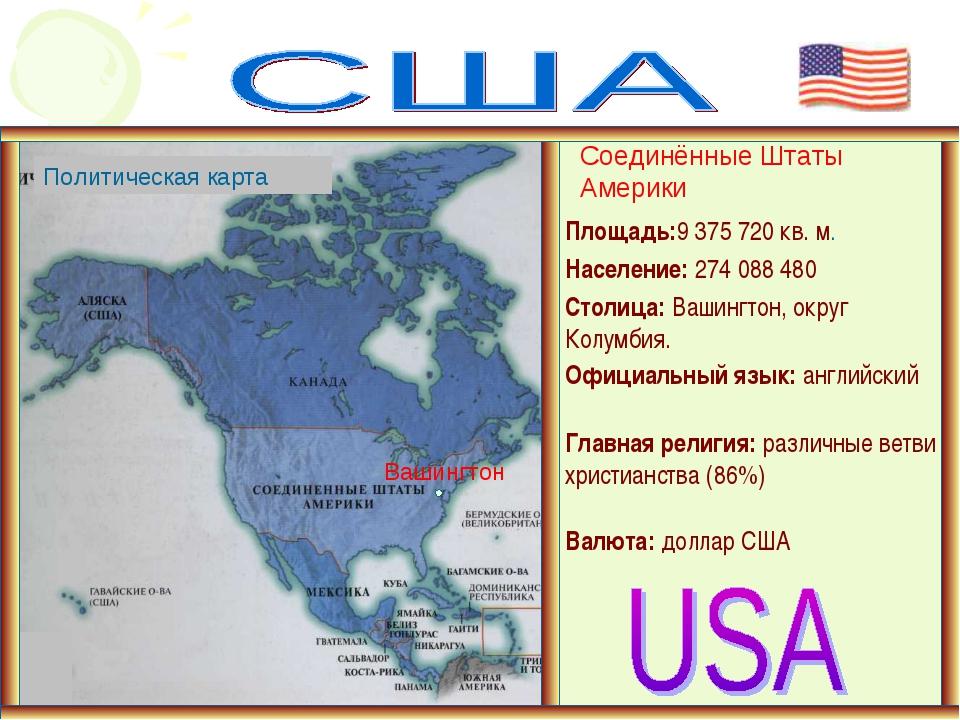 Политическая карта Вашингтон Соединённые Штаты Америки Площадь:9 375 720 кв....