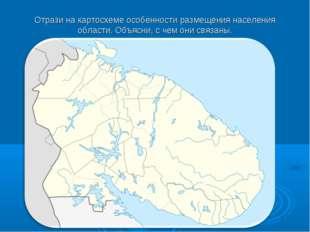 Отрази на картосхеме особенности размещения населения области. Объясни, с чем