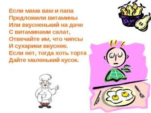 Если мама вам и папа Предложили витамины Или вкусненький на даче С витаминам