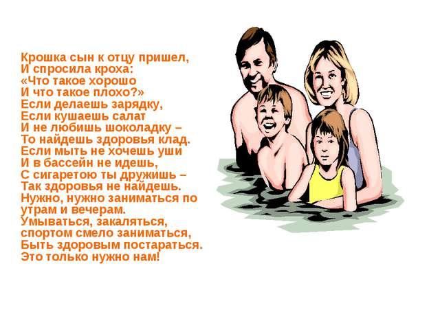 Крошка сын к отцу пришел, И спросила кроха: «Что такое хорошо И что такое пл...