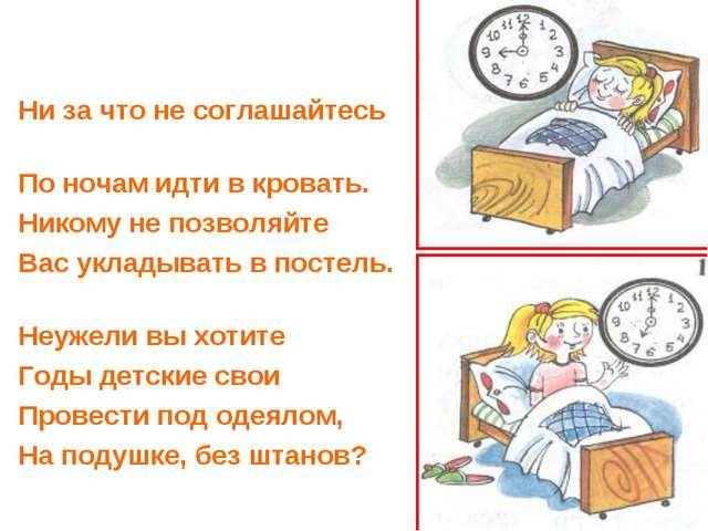 Ни за что не соглашайтесь По ночам идти в кровать. Никому не позволяйте Вас у...