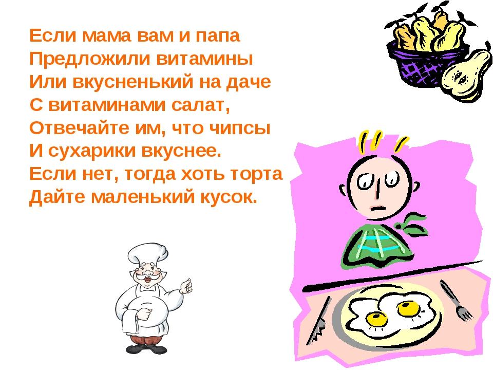 Если мама вам и папа Предложили витамины Или вкусненький на даче С витаминам...