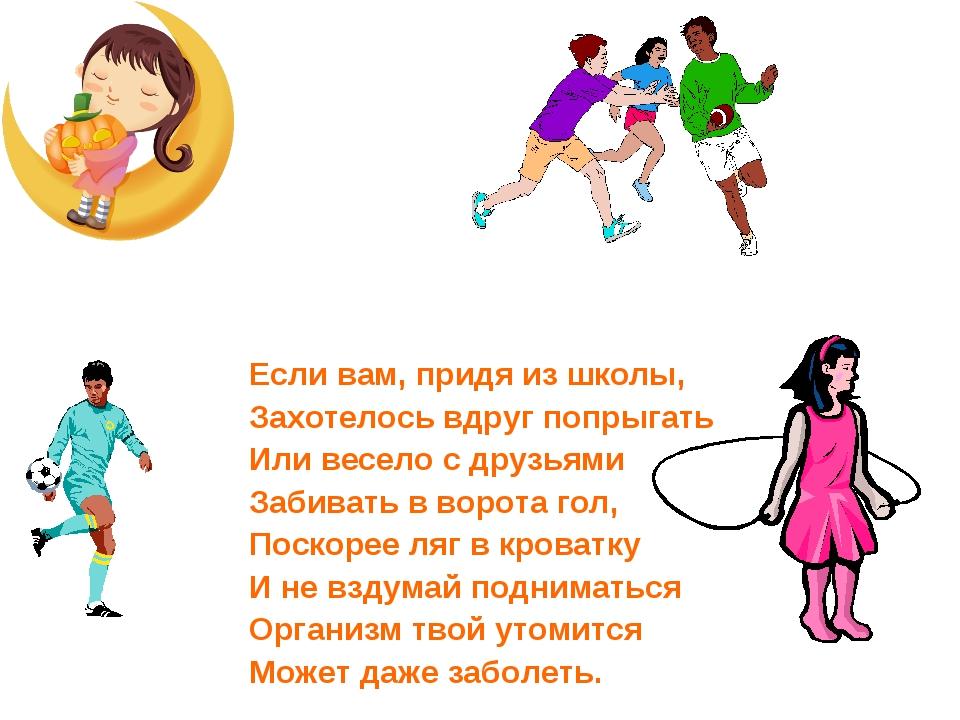 Если вам, придя из школы, Захотелось вдруг попрыгать Или весело с друзьями За...
