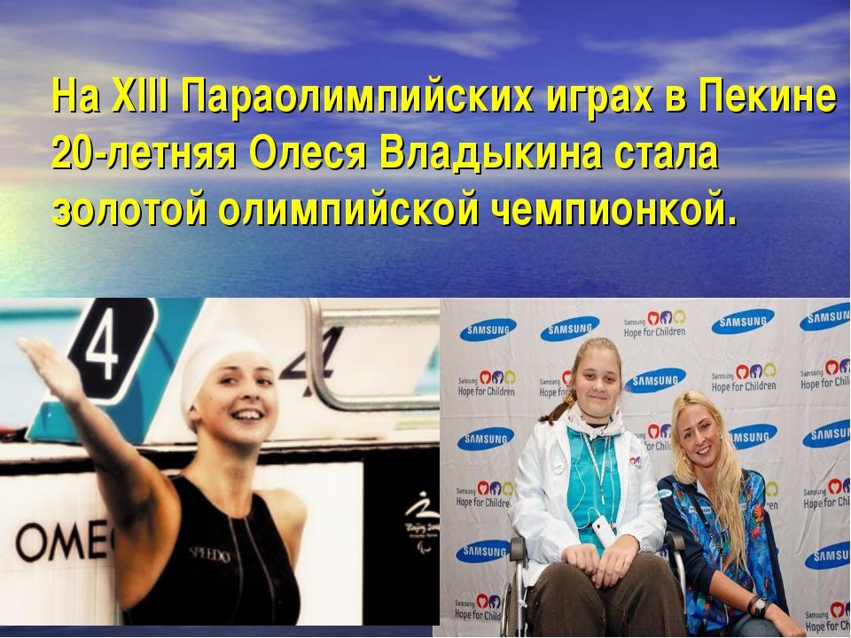 На XIII Параолимпийских играх в Пекине 20-летняя Олеся Владыкина стала золот...