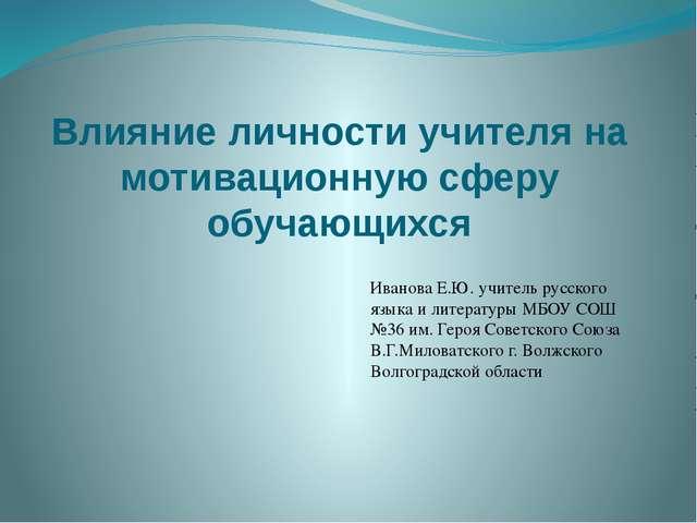 Влияние личности учителя на мотивационную сферу обучающихся Иванова Е.Ю. учит...