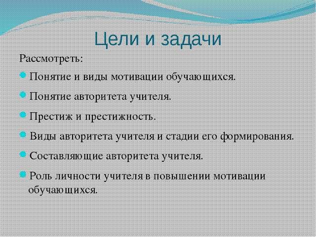 Цели и задачи Понятие и виды мотивации обучающихся. Понятие авторитета учител...