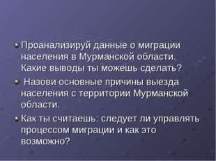 Проанализируй данные о миграции населения в Мурманской области. Какие выводы