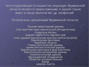 Хотя подавляющее большинство верующих Мурманской области являются православны