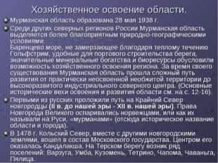 Хозяйственное освоение области. Мурманская область образована 28 мая 1938 г.