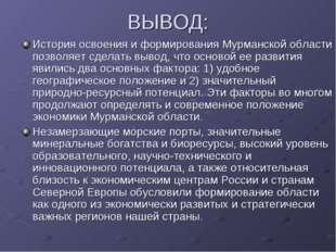 ВЫВОД: История освоения и формирования Мурманской области позволяет сделать в