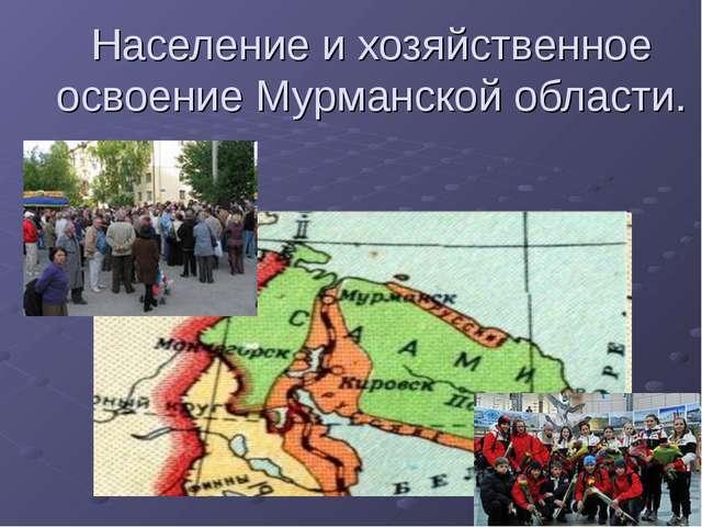 Население и хозяйственное освоение Мурманской области.