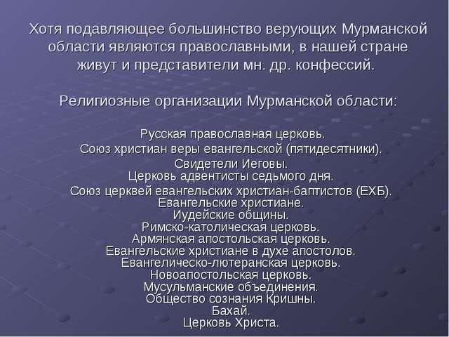 Хотя подавляющее большинство верующих Мурманской области являются православны...