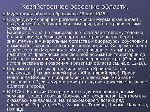 Хозяйственное освоение области. Мурманская область образована 28 мая 1938 г....
