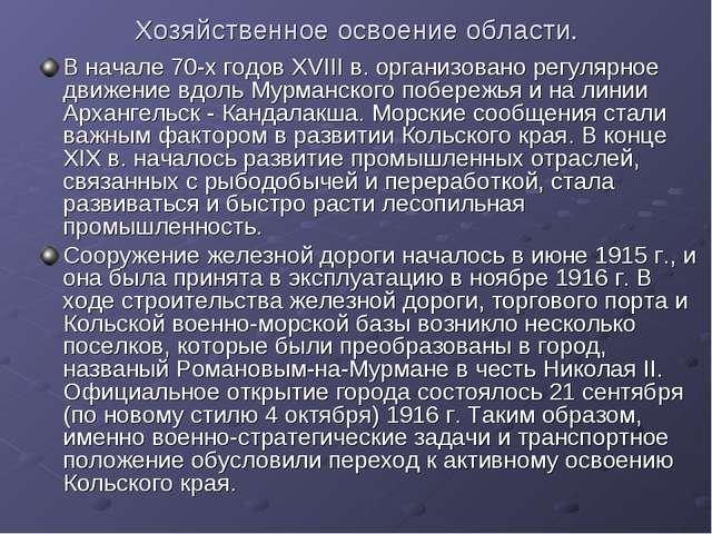 Хозяйственное освоение области. В начале 70-х годов XVIII в. организовано рег...
