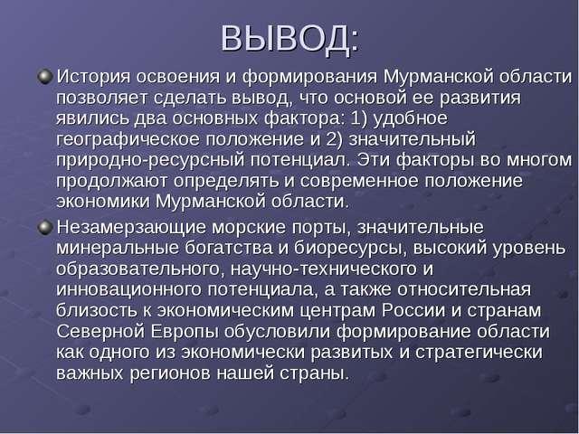 ВЫВОД: История освоения и формирования Мурманской области позволяет сделать в...