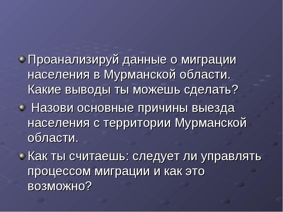 Проанализируй данные о миграции населения в Мурманской области. Какие выводы...