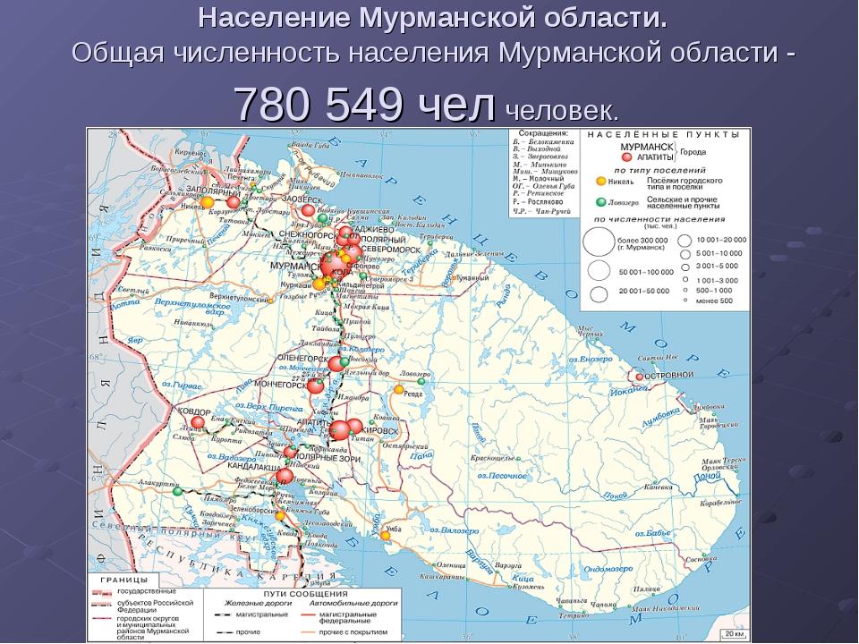 Население Мурманской области. Общая численность населения Мурманской области...