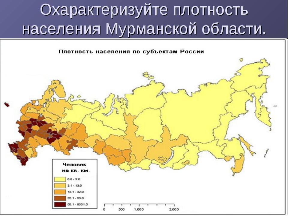 Охарактеризуйте плотность населения Мурманской области.