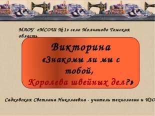 Викторина «Знакомы ли мы с тобой, Королева швейных дел?» МАОУ «МСОШ № 1» село